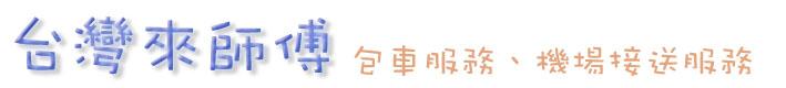 台灣來師傅包車旅遊機場接送 Logo